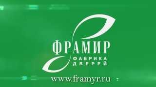фабрика дверей Фрамир(, 2015-04-26T16:27:13.000Z)