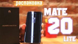 Распаковка Huawei Mate 20 Lite. Новый бестселлер от Huawei?