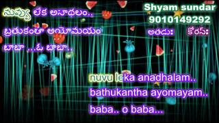 Nuvu leka anadhalam karaoke with chorus and lyrics sri shiridi sai baba mahathyam compressed