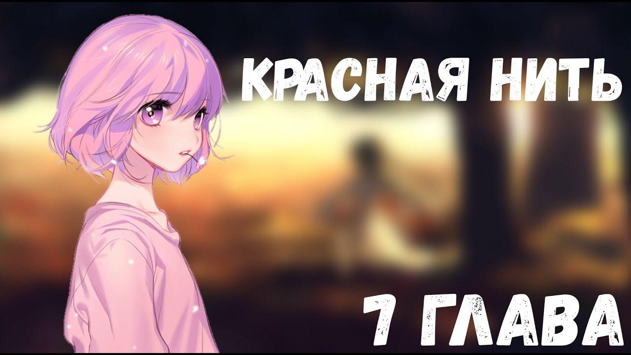 Озвучка фанфика: Красная нить ~ 7 глава ~ (countryhumans)