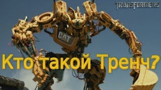 Обзор персонажа Трансформера Тренч
