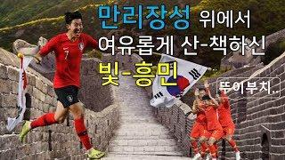 손흥민 VS 중국 아시안컵 - 손흥민 볼터치 10분 하이라이트 (인터뷰 포함) / Heung-Min Son 2019 Asian Cup vs China 190116