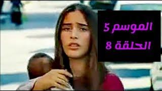 مسلسل زهرة القصر الجزء الخامس الحلقة 8 مترجم Hd Youtube