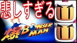 【4人実況】1人だけ悲惨すぎる爆ボンバーマン対決!!! thumbnail