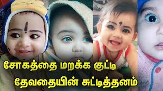 Musically tik tok  Funny and cute Babies videos (Part-1)