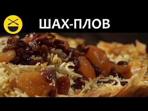 Рецепт Азербайджанского ШАХ-ПЛОВА