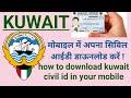 how to download kuwait civil id/kuwait civil id apne Mobile me download kaise karen/Kuwait mobile id
