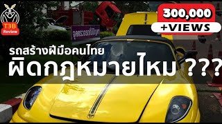 Supercar ฝีมือคนไทย ทำยังไงขับได้ถูกกฎหมาย : รู้ก่อนแต่งรถ by T3B