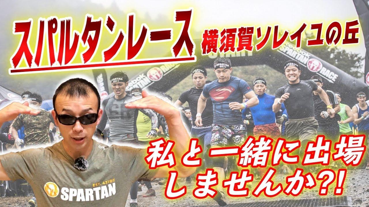 【スパルタンレース】視聴者参加型、一緒に汗を流そう!