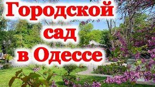 Городской сад Одессы. Достопримечательности Одессы