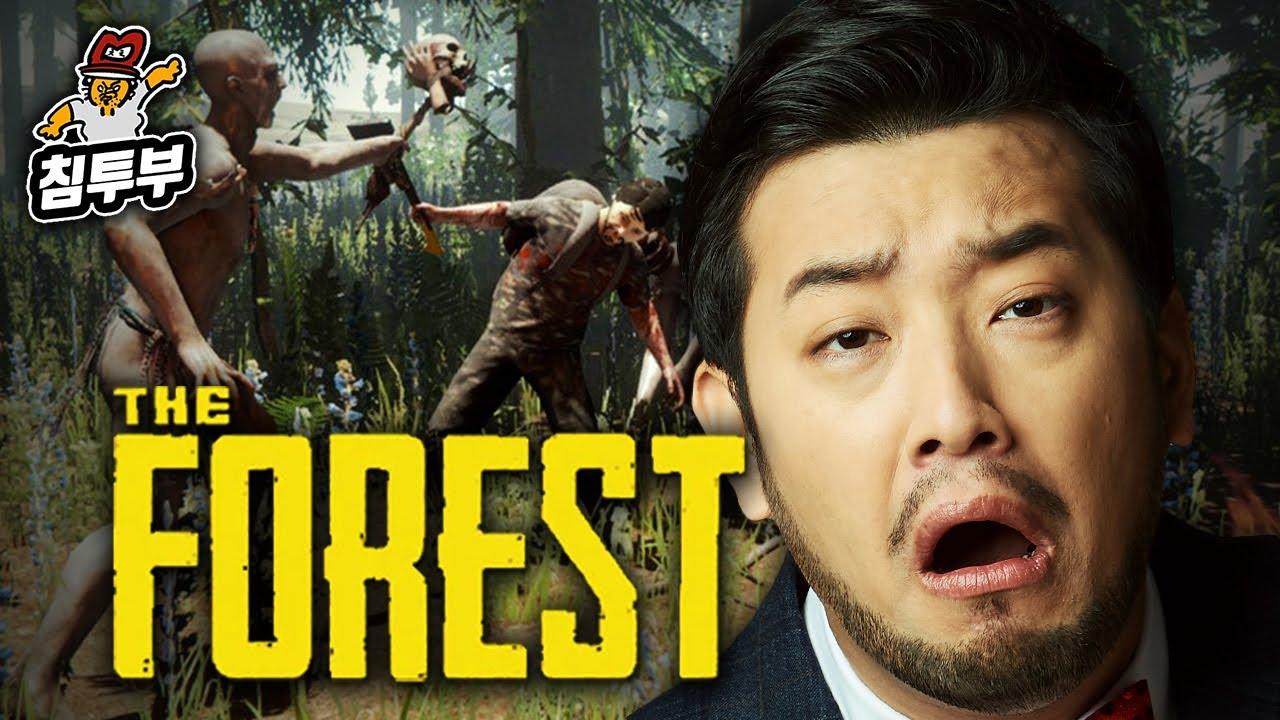 네 남자의 숲속 생존기 | 더 포레스트