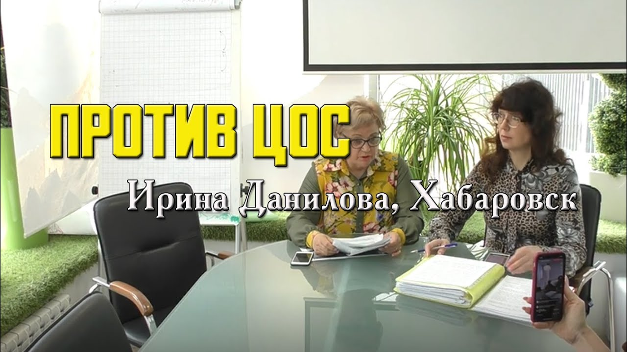 ПРОТИВ ЦОС | Ирина Данилова, г.Хабаровск