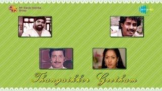 Thangaikkor Geetham | Ithu Raathiri Neram song