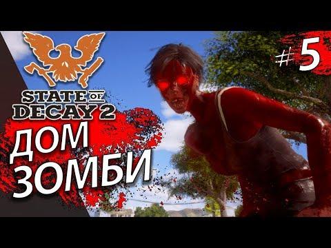 STATE Of DECAY 2 - Дом Зомби и Новый транспорт - Прохождение На Русском #5