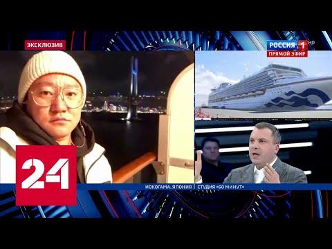 Число зараженных коронавирусом на круизном лайнере в Японии выросло втрое. 60 минут от 07.02.20