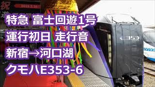 E353系 特急富士回遊 運転初日走行音【全区間】