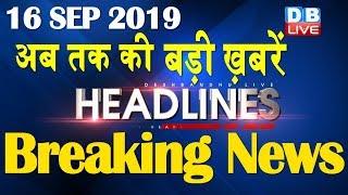 Top 10 News | Headlines, खबरें जो बनेंगी सुर्खियां | Sonia gandhi news, Modi news, | #DBLIVE