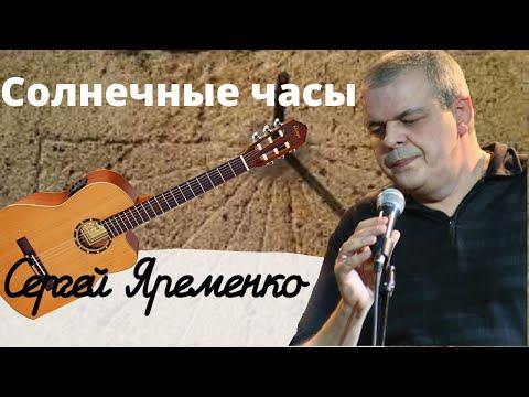 Солнечные часы...Сл. И муз. Сергей Яременко