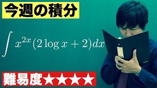 【高校数学】今週の積分#97【難易度★★★★】