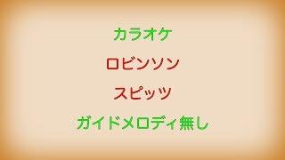 【カラオケ】ロビンソン スピッツ【ガイドメロディ無し】