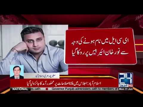 FIA Bars Zulfi Bukhari From Traveling To Saudi Arabia | 24 News HD