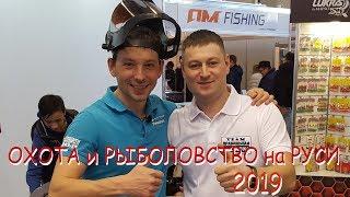 Выставка Охота и рыболовство на Руси 2019 #2
