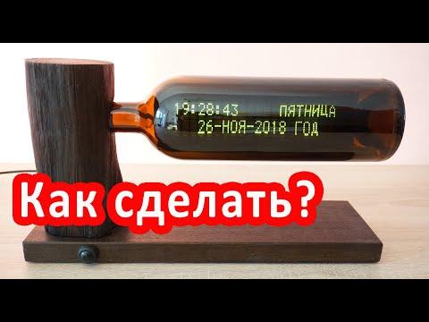 Как сделать текстовые часы в бутылке? Часы Text O'clock с оригинальными фразами из VFD дисплея.