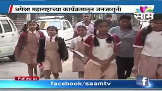 Saam TV and Sakal Initiates Bag free Initiative for school kids HQ