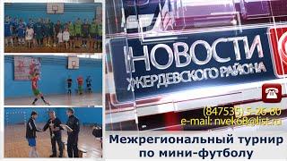 Межрегиональный турнир по мини футболу