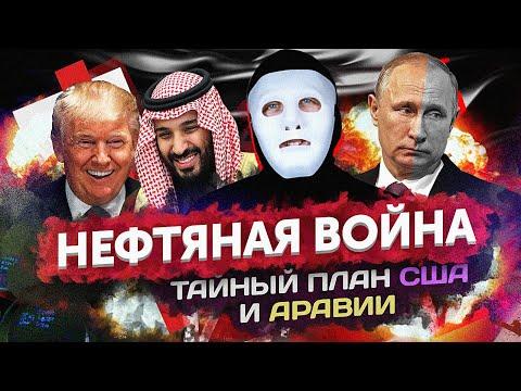 План США и Аравии. Кто НЕ ПЕРЕЖИВЕТ Нефтяную Войну? | Быть Или