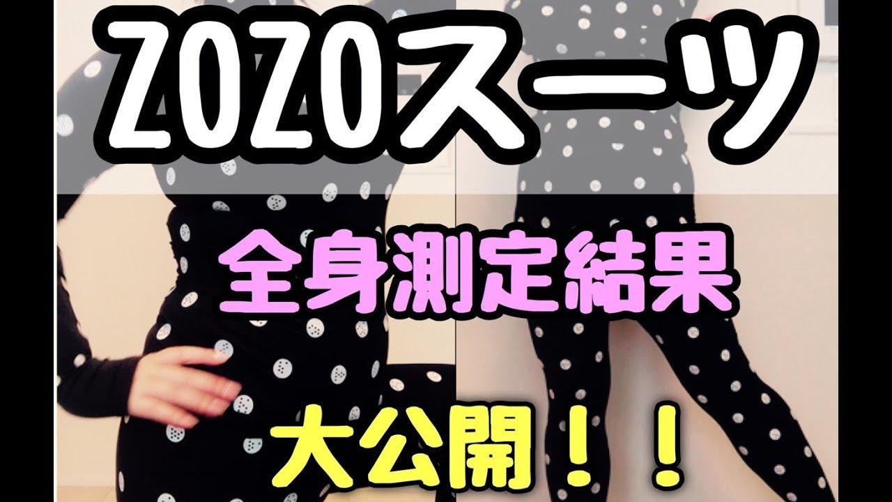 【ダイエット記録】ZOZOスーツで全身測定してみた!測定結果大公開!