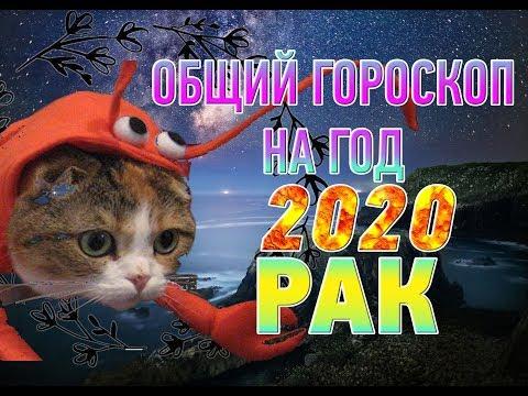 Рак ♋ Гороскоп Рак на 2020 год