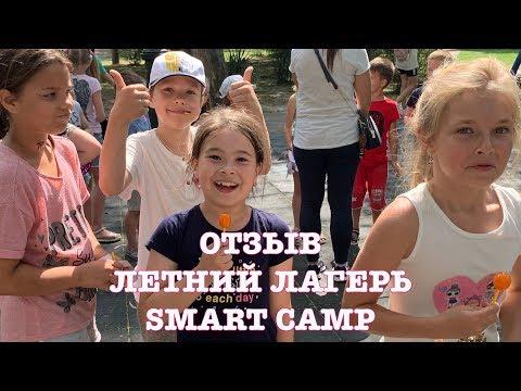 Видео отзыв о лагере Смарт 2019 Камилла