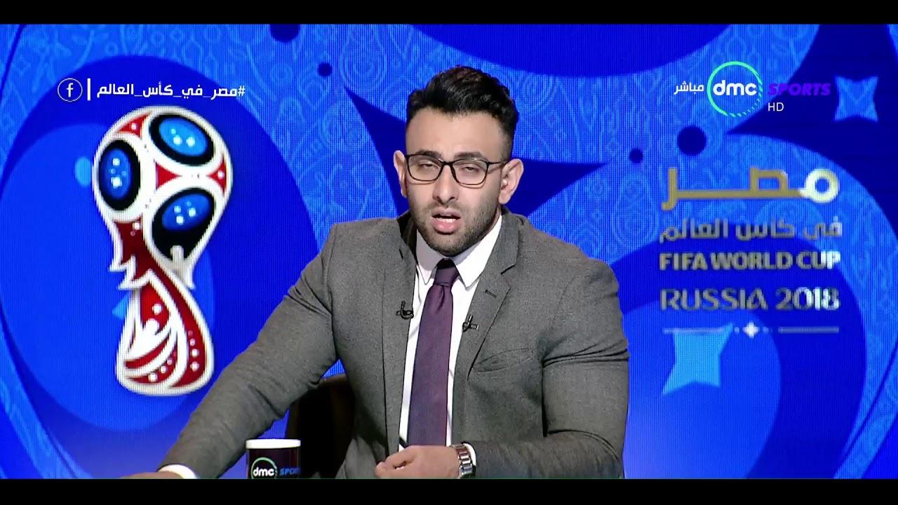 مصر فى كأس العالم - حلقة الثلاثاء 20 يونيو 2018 - الحلقة كاملة