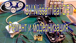 Ремонт и модернизация зарядки Nissan leaf ZE0