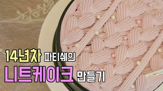 ✨별깍지로 니트모양 케이크 데코레이션✨ /생크림 케이크…
