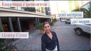 Элитная недвижимость в Сочи. ЖК Красная площадь, центр Сочи. Квартиры с ремонтом в Сочи.