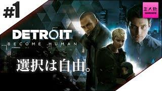 #1【生放送】ドンピシャ鉄塔のDETROIT BECOME HUMAN【三人称】