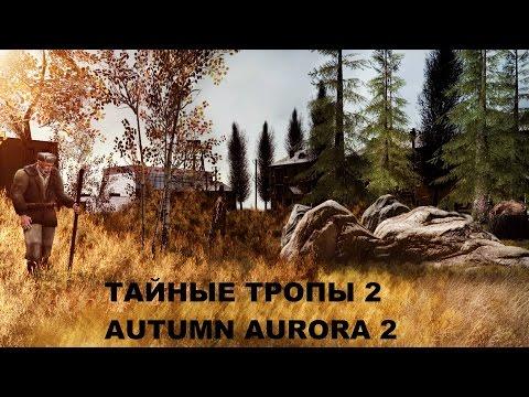 """Прохождение Тайные Тропы 2 + Autumn Aurora 2 #7 """"Стрелок становится монолитовцем"""""""