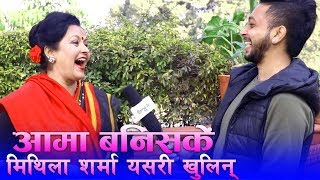बच्चा भैसकेको मिथिला शर्माको खुलासा || Ramailo छ with Utsav Rasaili