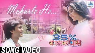Moharle He Song Video - 35% Katthavar Pass | New Marathi Songs 2016 | Prathamesh Parab, Ayli Ghiya