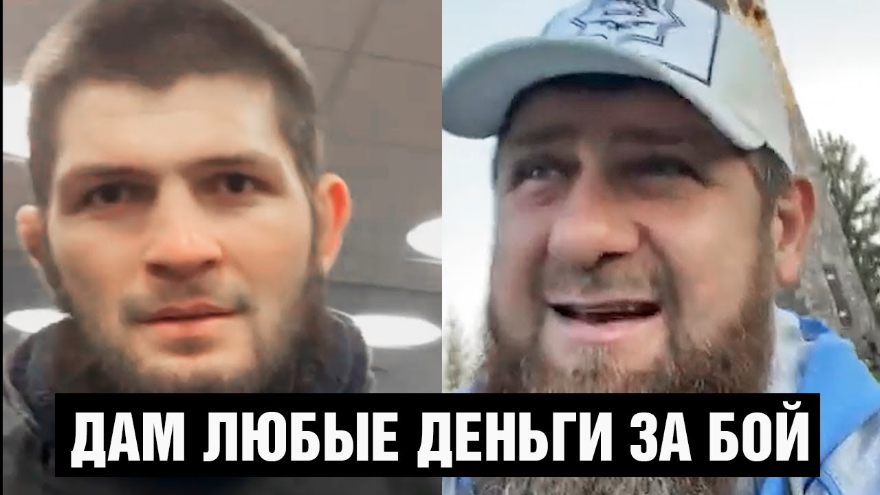 ВНЕЗАПНО! Кадыров вызвал Хабиба на бой против бойца Ахмата / Чимаев готов порвать Хабиба