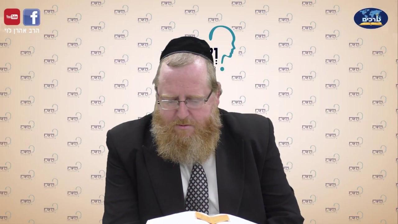 נפש החיים - שער ד' - שיעור 14 - הרב אברהם לוי
