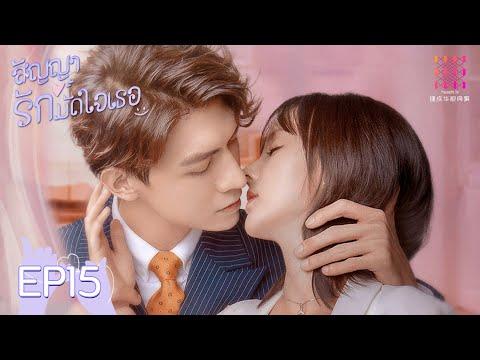 [ซับไทย] สัญญญารักมัดใจเธอ (Love in Time) EP15 | ฟินจิกหมอนดูเพลินๆ ปี 2020 | ซีรีย์จีนยอดนิยม