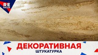 Травертин Покрытый Воском CERA ANTICA VENEZIA.(Двухцветный травертин покрыт воском в два цвета. Травертин Travertino In Pasta Finohttp://redecor.prom.ua/p190343609-dekorativnaya-shtukaturka-trav..., 2015-12-05T16:00:00.000Z)