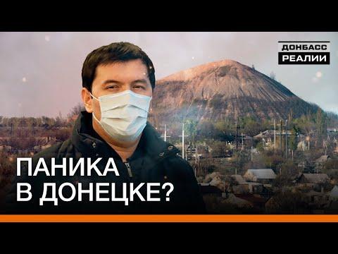 Донецк готовится к атаке коронавируса из Китая | Донбасс Реалии