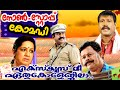 Malayalam Comdey Movies Excuse Me Ethu Collegila Malayalam Comedy Scenes ...