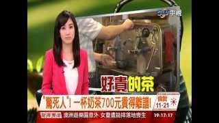【中視新聞】驚死人! 一杯奶茶700元貴得離譜! 20140914
