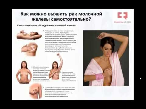 Рак груди - лечение онкологии груди