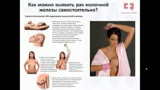 Рак молочной железы: факторы риска, симптомы, диагностика, варианты лечения, операции, консультация(http://symptominfo.ru/article/doc/30/ и http://symptominfo.ru/theme/show/33/ Здесь Вы можете познакомиться с любой информацией по данной..., 2015-07-15T21:33:36.000Z)
